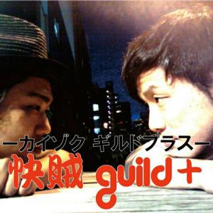 快賊guild+